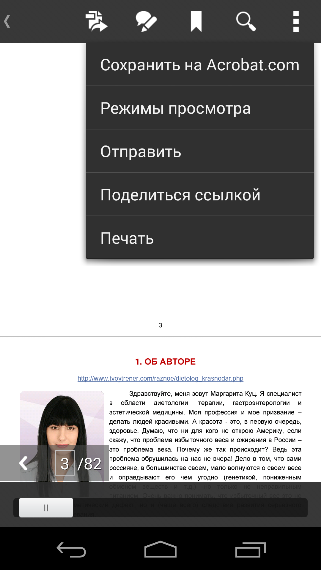 Просмотр PDF Файлов Adobe Reader скачать
