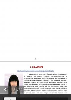 Чтение в Adobe Reader