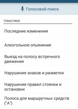 """Раздел """"Штрафы"""" в Авто Штрафы ПДД"""