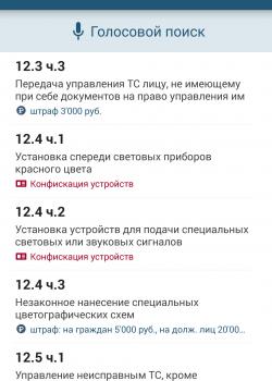 Справочник о штрафах в Авто Штрафы ПДД