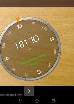Компас (Smart Compass)