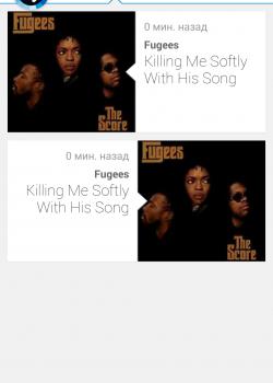 Shazam показывает исполнителя и название распознанной песни