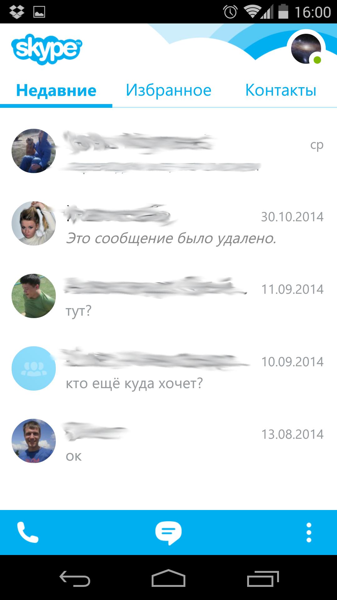 знакомства в skype бесплатно