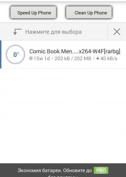Приложение utorrent