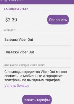 Баланс на счету в Viber