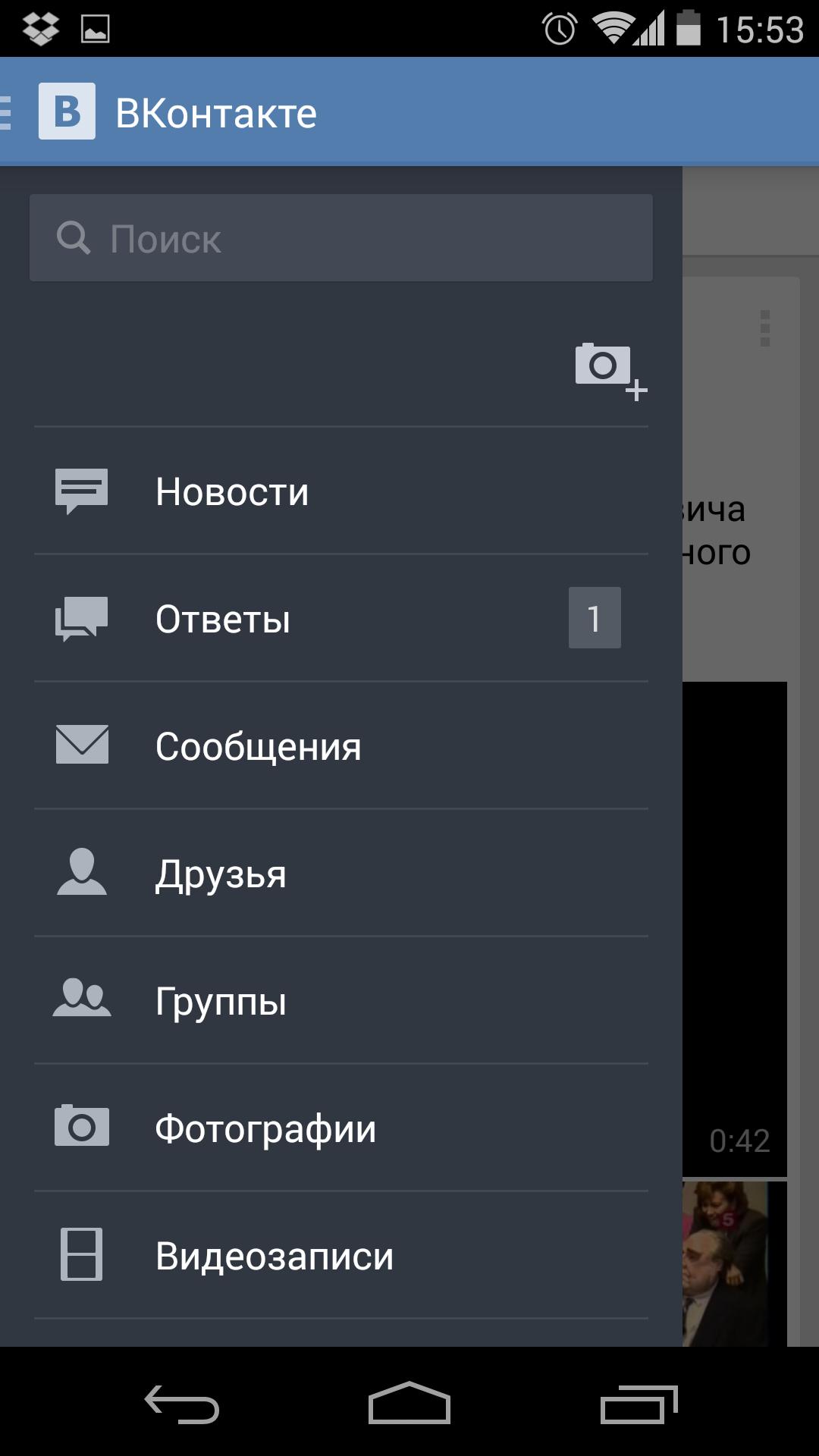 Скачать клиент вконтакте для андроид