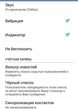 Настройки в приложении Вконтакте