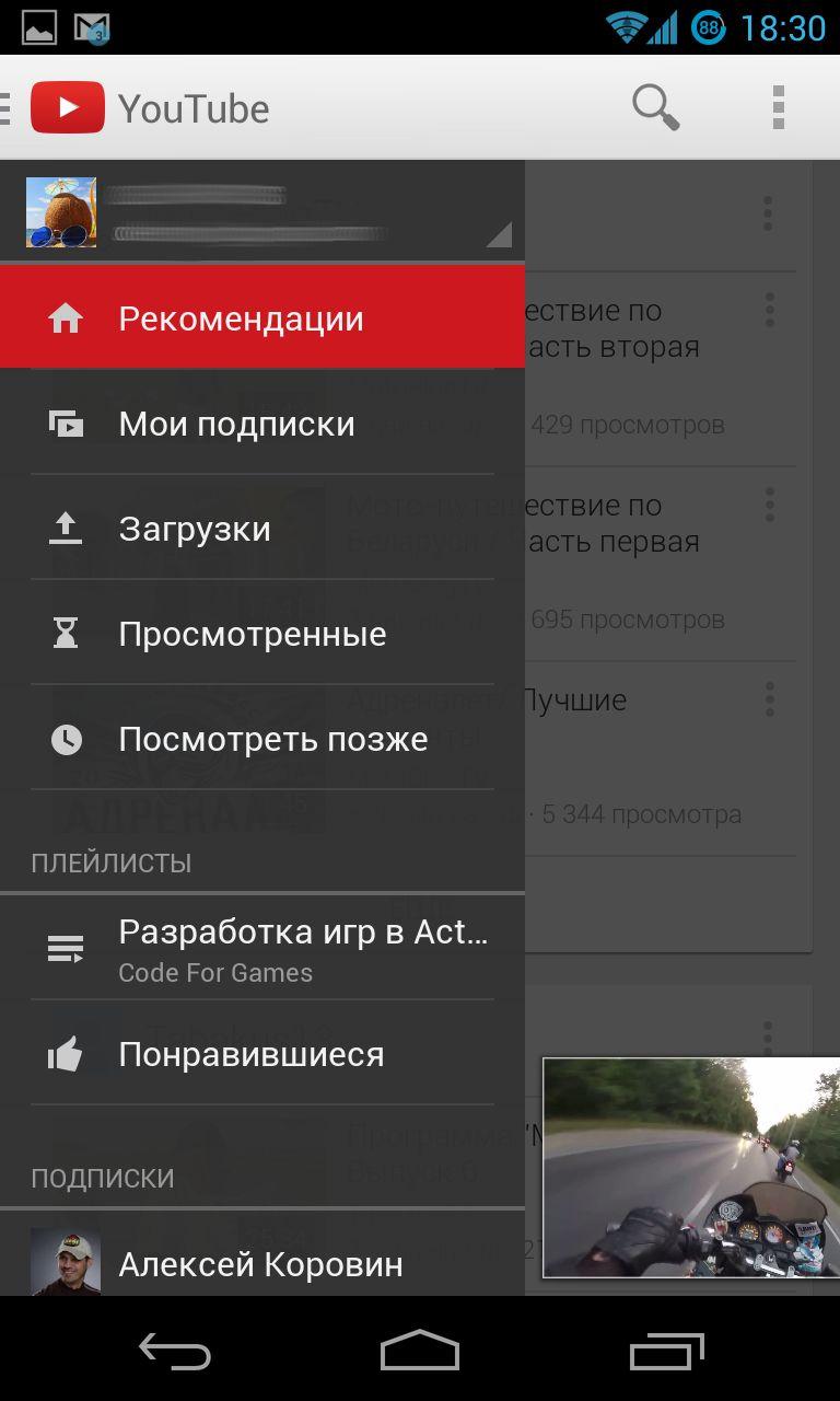 Скачать Приложение Ютюб Для Андроид