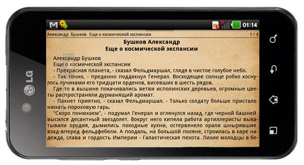 Программу Reader Fb2