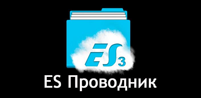 Es проводник для андроид 236 скачать бесплатно - 13677