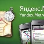 Яндекс карта метро