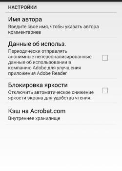 Настройки Adobe Reader