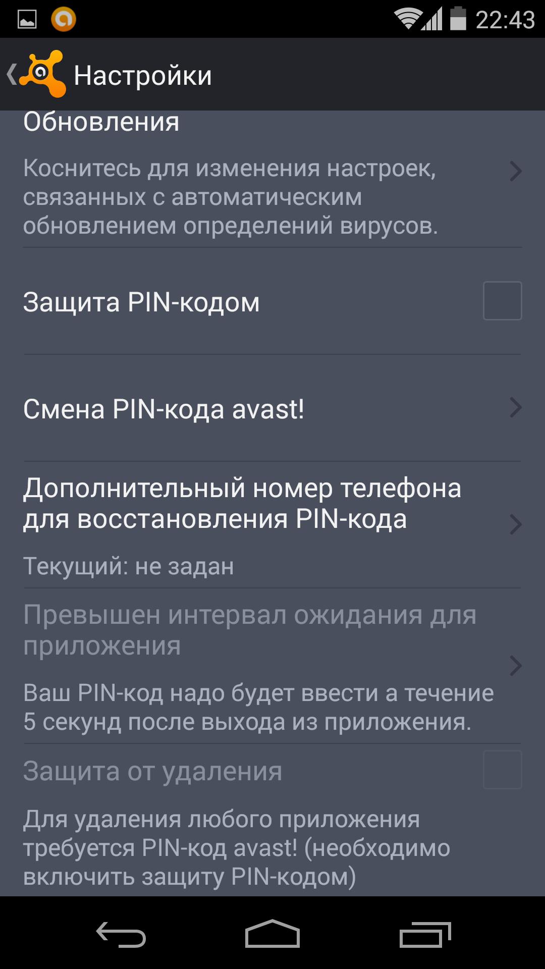Настройки Avast