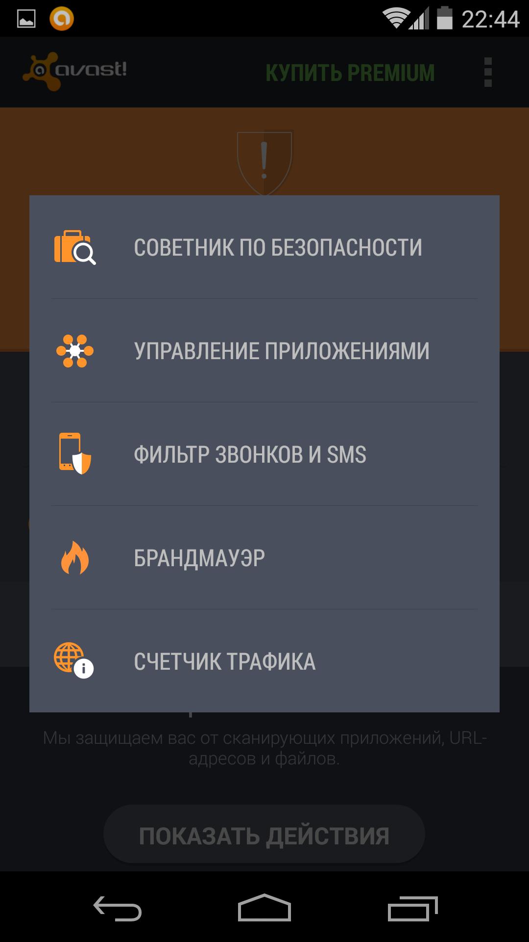 Функции Avast