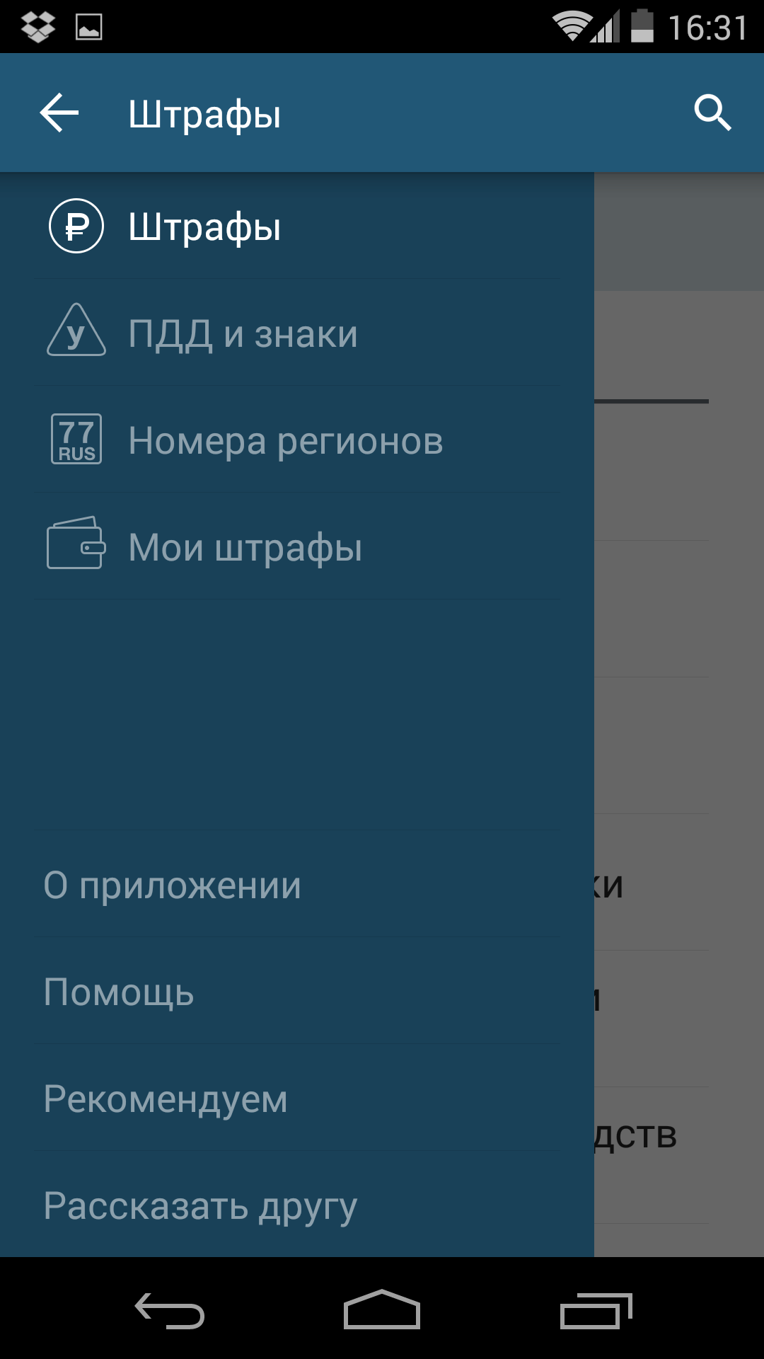 Меню приложения Авто Штрафы ПДД