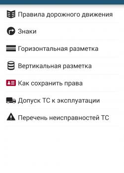 """Раздел """"ПДД и знаки"""" в Авто Штрафы ПДД"""