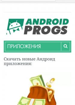 Приложение Chrome