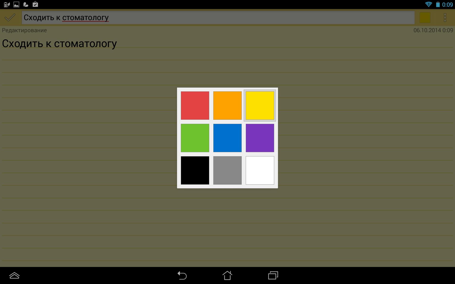 Выбор цвета заметки в ColorNote