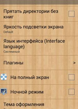 Настройки приложения Cool Reader