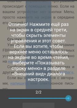 Советы FBReader