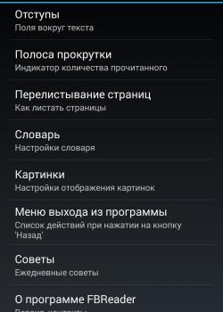 Настройки приложения FBReader
