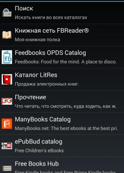 Сетвевая библиотека в FBReader