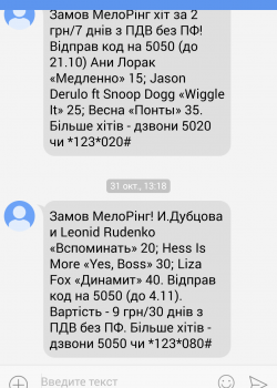 Окно чата Go SMS Pro