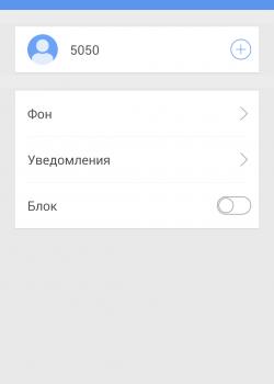 Информация о контакте Go SMS Pro