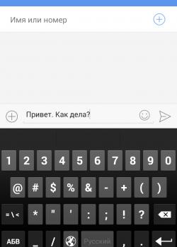 Новое сообщение Go SMS Pro