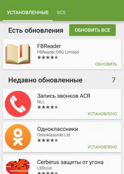Мои приложения
