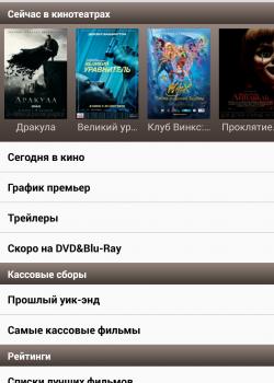 Фильмы в КиноПоиск