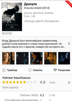 Фильм в КиноПоиск