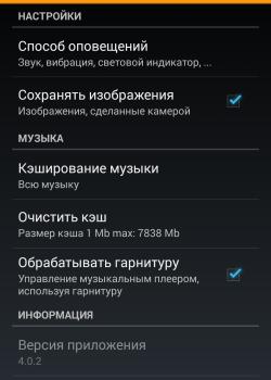 Настройки в Одноклассниках