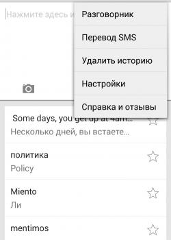 Меню Переводчика Google