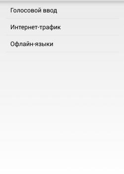 Настройки Переводчика Google