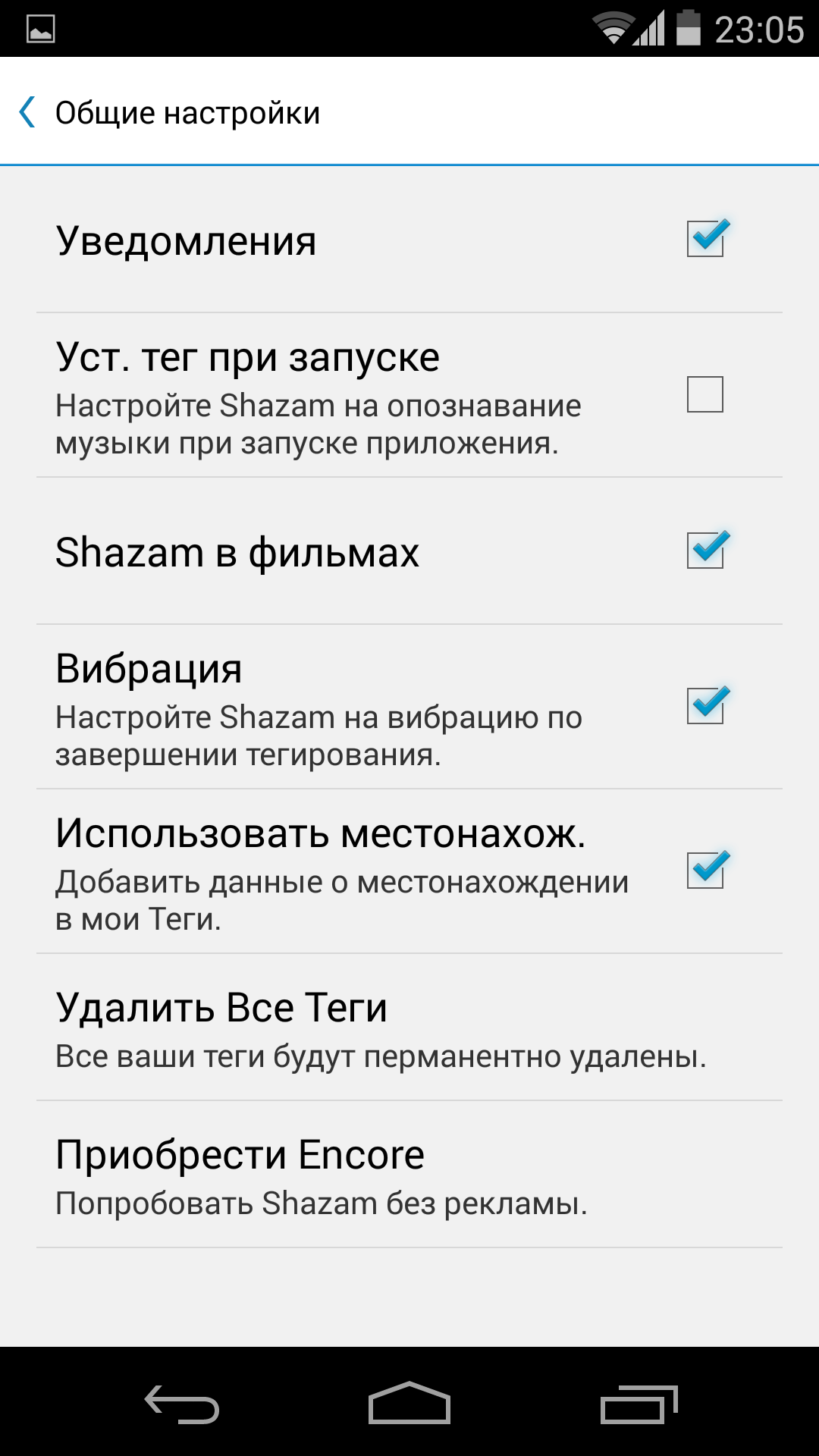 Настройки Shazam
