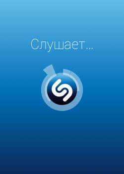 Shazam прослушивает песню для распознавания