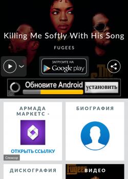 Shazam распознал песню