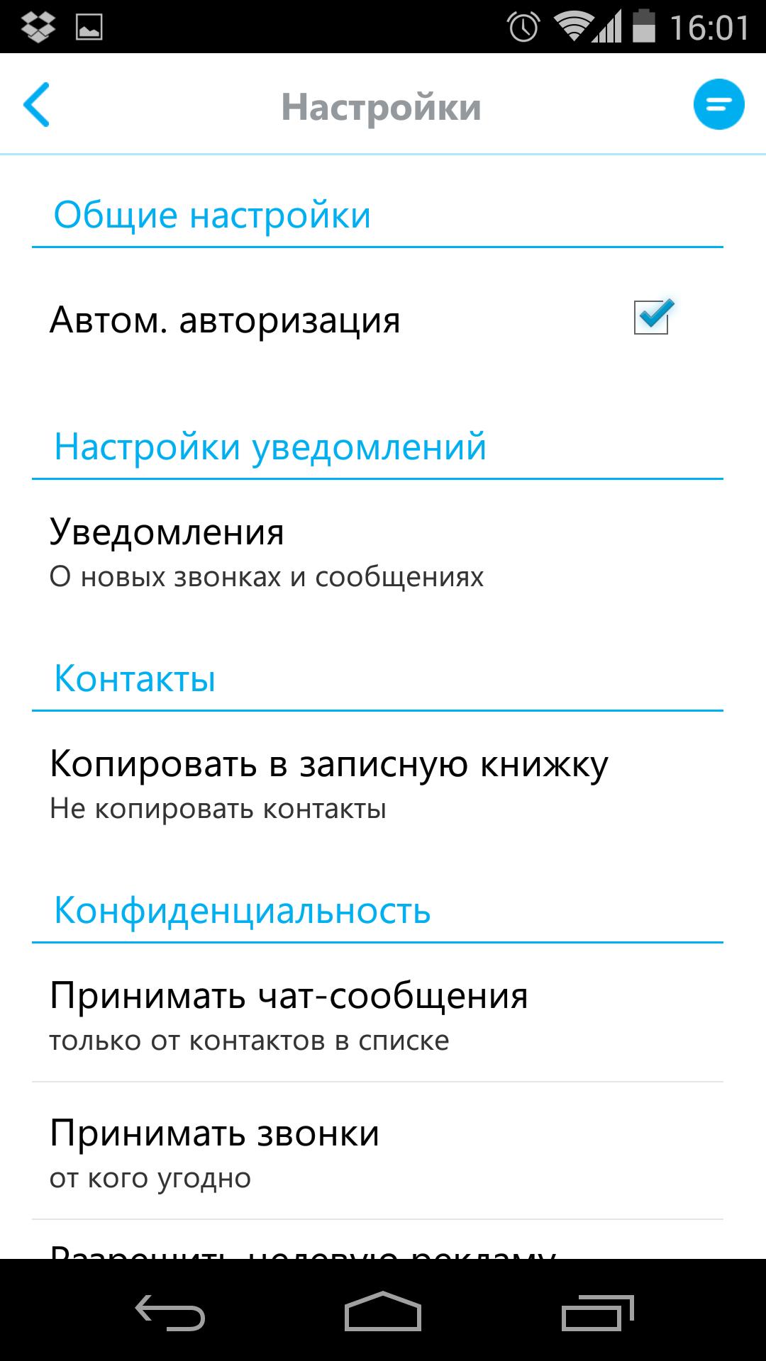 Обзор Новой версии программы skype 8.10.20069 …