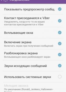 Уведомления Viber