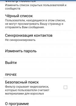 Параметры Вконтакте