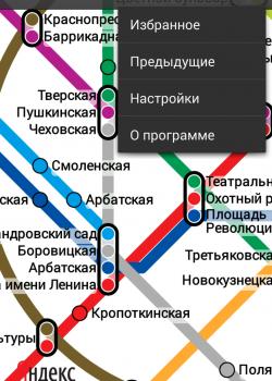Меню Яндекс Карта Метро