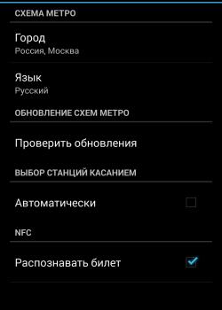 Настройки Яндекс Карта Метро