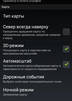Настройки в Яндекс Навигаторе