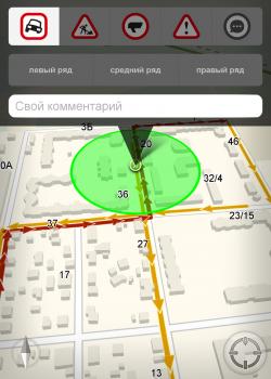 Комментарии в Яндекс Навигаторе