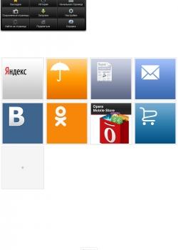 Меню Яндекс Opera Mobile