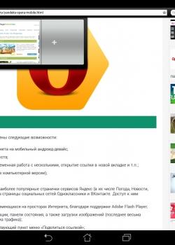 Вкладки Яндекс Opera Mobile