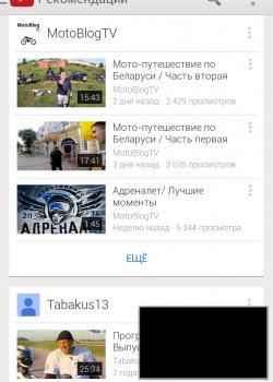 Рекомендации YouTube