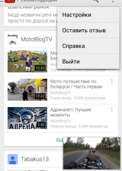 Меню приложения YouTube