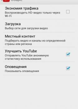 Общие настройки YouTube